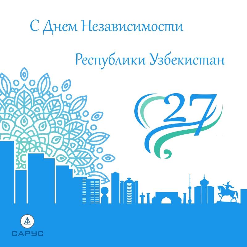 открытка к дню независимости узбекистана